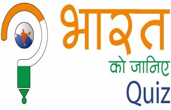 Bharat Ko Janiye (Know about India) Quiz